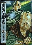 明楽と孫蔵 2 (アクションコミックス)