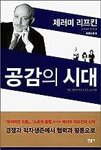 The Empathic Civilization (Korean Edition)