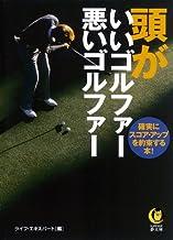 表紙: 頭がいいゴルファー悪いゴルファー 確実にスコア・アップを約束する本! ライフエキスパートのゴルフ (KAWADE夢文庫) | ライフ・エキスパート