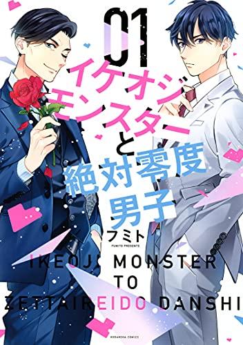 イケオジモンスターと絶対零度男子(1) (パルシィコミックス)