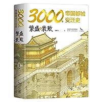 3000年帝国都城变迁史―繁盛与衰败[the changes of capital cities for 3000 years prosperity and decline]*