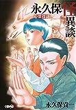 永久保怪異談 心霊探訪 (ホーム社漫画文庫)