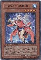 遊戯王シングルカード 氷結界の封魔団 ノーマル dt06-jp026