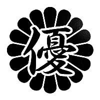 菊花紋章 優 カッティングステッカー 幅7cm x 高さ7cm ブラック