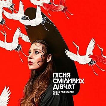 Пісня Сміливих Дівчат (Pasha Trimbeater Remix)