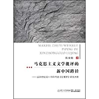New China route Marxist Literary Criticism(Chinese Edition)