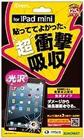 iDress iPad mini 衝撃吸収フィルム 光沢 IPM-ASF-2