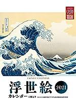 浮世絵カレンダー 2021 (インプレスカレンダー2021)
