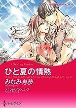 表紙: ひと夏の情熱 (ハーレクインコミックス)   みなみ 恵夢