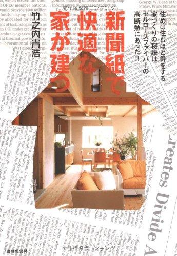 新聞紙で快適な家が建つ―住めば住むほど得をする 家づくりの秘訣はセルロースファイバーの高断熱にあった!!