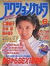 アクションカメラ 1988年6月号 仁藤優子 杉本彩 田中律子