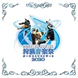 モンスターハンターオーケストラコンサート 狩猟音楽祭2020