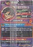 超マルちゃん キャンペーン 当選 非売品 「ドラゴンボールヒーローズ 孫悟空 GDPT-01 ゴッドアビリティ付き」