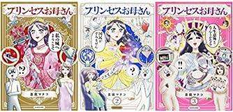 プリンセスお母さん 1-3巻セット