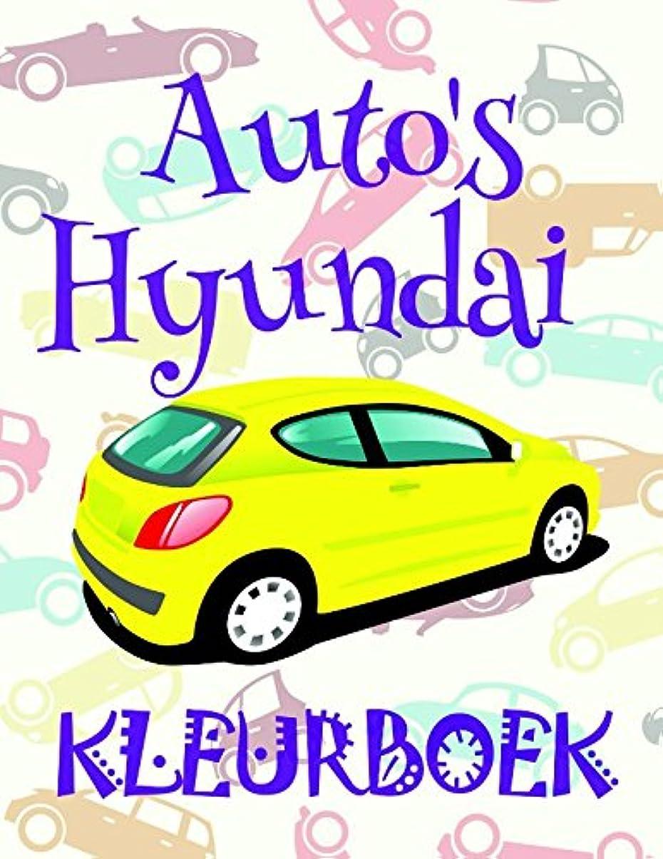 レール見つけた大聖堂? Auto's Hyundai Kleurboek: Simple coloring book for Kids 4-8 years old with beautiful cars ? (Hyundai Kleurboek - A SERIES OF COLORING BOOKS)