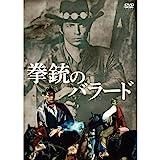 拳銃のバラード[DVD]