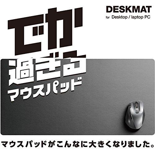 ELECOM(エレコム)『でか過ぎるマウスパッド(MP-DM01)』