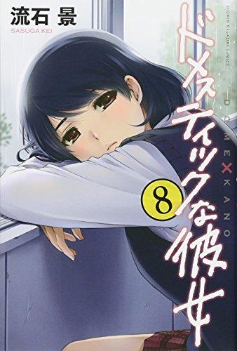ドメスティックな彼女(8) (講談社コミックス)の詳細を見る