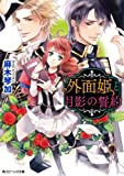 外面姫と月影の誓約 (角川ビーンズ文庫)