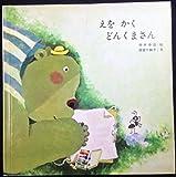 えをかくどんくまさん (1980年)