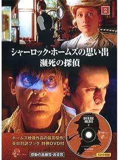 シャーロック・ホームズの思い出 2 ( 英日対訳ブック+特典DVD付 ) SHD-2702B