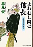 よわむし同心信長―消えた天下人 (コスミック・時代文庫)
