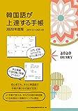 韓国語が上達する手帳 2020年度版