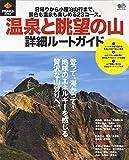 PEAKS特別編集 温泉と眺望の山 詳細ルートガイド (エイムック 4565)