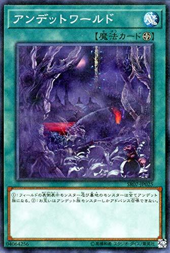 遊戯王カード アンデットワールド(ノーマルパラレル) アンデットワールド(SR07) | フィールド魔法 ノーマルパラレル
