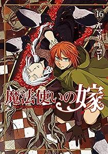 魔法使いの嫁 16巻 (ブレイドコミックス)
