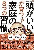 「頭がいい子」が育つ家庭の8つの習慣 (日経DUALの本)