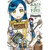 【マンガ】本好きの下剋上~司書になるためには手段を選んでいられません~ 公式コミックアンソロジー 第4巻