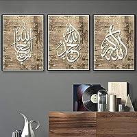 イスラムコーラン書道ポスター寝室リビング部屋装飾アラビア語言語壁アートパネルプリント複数サイズ帆布イスラム家簡潔アートパネルワーク壁装飾
