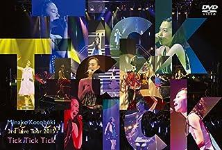 寿美菜子 3rd live tour 2015 『TickTickTick』 [DVD]