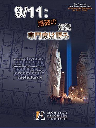 9/11: 爆破の証拠 - 専門家は語る