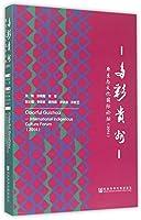 多彩贵州原生态文化国际论坛(2014)
