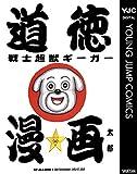 道徳戦士超獣ギーガー (ヤングジャンプコミックスDIGITAL)