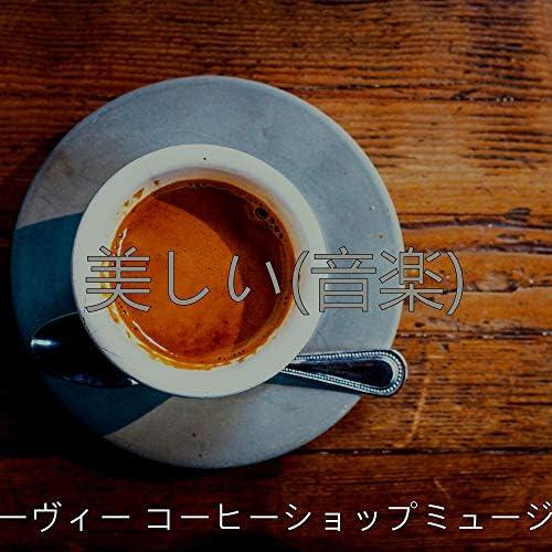 グルーヴィー コーヒーショップミュージック