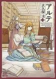 アルテ (11) (ゼノンコミックス)
