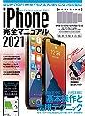iPhone完全マニュアル2021 12シリーズやSEをはじめiOS 14をインストールした全機種対応最新版