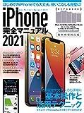 iPhone完全マニュアル2021(12シリーズやSEをはじめiOS 14をインストールした全機種対応最新版)