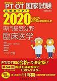 理学療法士・作業療法士国家試験必修ポイント 専門基礎分野 臨床医学 2020 電子版・オンラインテスト付