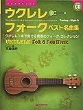 ウクレレ/フォーク・ベスト名曲集 ウクレレ1本で奏でる青春のフォーク・コレクション 模範演奏CD付