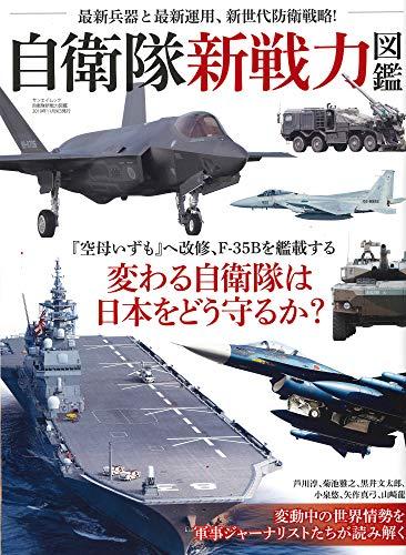 自衛隊 新戦力 図鑑 (サンエイムック)