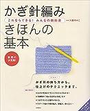 これならできる みんなの教科書 かぎ針編み きほんの基本 (高橋書店の手芸のきほんシリーズ)