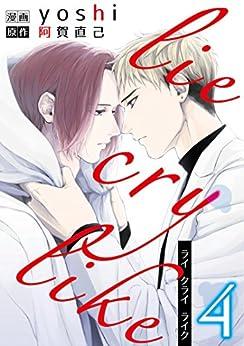 [yoshi, 阿賀直己]のlie cry like 4 (シャルルコミックス)