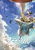 フラクタル 第2巻 数量限定生産版「ねんどろいどぷち フリュネ」付[Blu-ray/ブルーレイ]