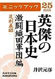 英傑の日本史 激闘織田軍団編 足利義昭 (カドカワ・ミニッツブック)