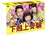 下剋上受験 DVD-BOX[DVD]