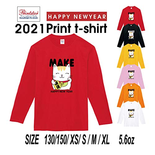 【】選べる6色 2021 新年 丑年 おもしろ tシャツ Tシャツ メンズ レディース キッズ 長袖 子供 大人おしゃれ t shirts tsyatu オリジナル お正月 年賀 年末 パーティー ギフトプレゼント プリントTシャツlt102-s07 (ブ